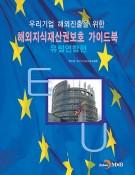 해외지식재산권보호 가이드북 우리기업 해외진출을 위한, 유럽연합편