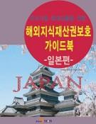 우리기업 해외진출을 위한 해외지식재산권보호 가이드북 일본 편