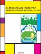 수소경제를 선도하는 글로벌 수소연료전지자동차 개발동향과 시장전망, 참여업체 사업전략 (2편-시장, 업체편)