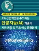 4차 산업혁명을 주도하는 인공지능(AI) 기술의 시장동향 및 주요 이슈 종합분석