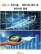 금융 IT 주요기술ㆍ세부시장 분석 및 보안시장 동향