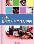 2016 화장품 시장동향 및 전망