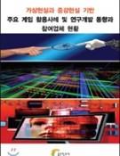 가상현실과 증강현실 기반 주요 게임 활용사례 및 연구개발 동향과 참여업체 현황
