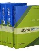 '보건산업 100년사'