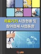 의료기기 시장현황 및 참여업체 사업동향