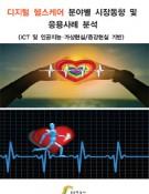 디지털 헬스케어 분야별 시장동향 및 응용사례 분석 (ICT 및 인공지증. 가상현실/증강현실 기반)