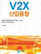 V2X 산업동향(자율주행자동차의 핵심 기술)