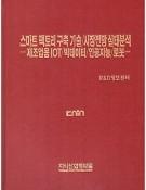 스마트 팩토리 구축 기술/시장전망 실태분석 -제조업용 IOT/빅데이터/인공지능/로봇-