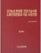 고기능성 화장품/건강기능식품 소재산업현황과 기술/시장전망 [PDF]