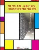 2차 전지 소재·부품 기술 및 시장동향과 업체별 개발 전략
