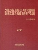 스마트그리드/EMSㆍESS 기술/시장현황과 마이크로그리드 국내외 동향 및 구축사례