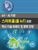 IoT · AI 기반 스마트홈(홈 IoT) 관련 혁신 기술 트렌드 및 향후 전망