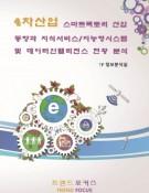 4차산업 스마트팩토리 산업동향과 지식서비스/지능형시스템 및 데이터인텔리전스 현황 분석