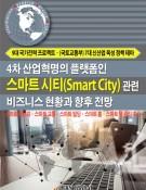 4차 산업혁명의 플랫폼인 스마트시티(Smart City) 관련 비즈니스 현황과 향후 전망 - 스마트에너지, 스마트교통, 스마트빌딩, 스마트홈, 스마트물관리 中心