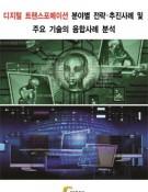 디지털 트랜스포메이션 분야별 전략・추진사례 및 주요 기술의 융합사례 분석