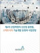 제4차 산업혁명의 신산업 플랫폼, 스마트시티 기술개발 동향과 사업전망