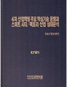 4차산업혁명주요핵심기술 동향과 스마트 시티/팩토리 산업실태분석