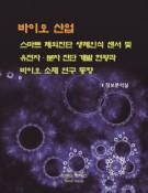 바이오 산업 스마트 체외진단 생체인식 센서 및 유전자 분자 진단 개발 현황과 바이오 소재 연구 동향