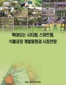 확대되는 시티팜, 스마트팜, 식물공장 개발동향과 시장전망