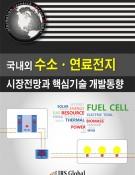 국내외 수소ㆍ연료전지 시장전망과 핵심기술 개발동향