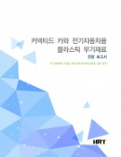 커넥티드 카와 전기자동차용 플라스틱 무기재료 전망 보고서 (CD포함)