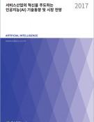 서비스산업의 혁신을 주도하는 인공지능(AI) 기술동향 및 시장 전망