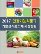 2017 건강기능식품과 기능성식품소재 시장현황