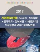 지능정보산업(인공지능·빅데이터·클라우드·정보보안·사물인터넷) 시장동향과 유망기술개발현황