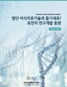 첨단 이식치료기술과 줄기세포/유전자 연구개발 동향