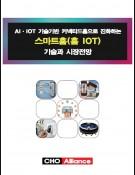 AIㆍIOT 기술기반 커넥티드홈으로 진화하는 스마트홈(홈 IOT) 기술과 시장전망