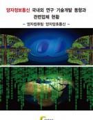 양자정보통신 국내외 연구∙기술개발 동향과 관련업체 현황  -양자컴퓨팅∙양자암호통신-