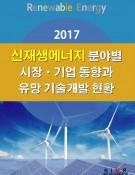 2017 신재생에너지 분야별 시장/기업 동향과 유망 기술개발 현황
