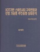 IOT기반 스마트시티 구축현황과 산업기술별 추진동향 실태분석