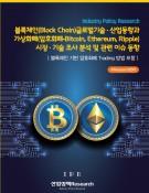 블록체인(Block Chain) 글로벌 기술·산업동향과 가상화폐(암호화폐-Bitcoin, Ethereum, Ripple) 시장·기술 조사 분석 및 관련 이슈 동향 (블록체인 기반 암호화폐 Trading 방법 포함)