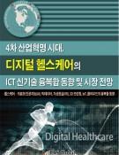 4차 산업혁명 시대, 디지털 헬스케어의 ICT 신기술 융복합 동향 및 시장 전망  (헬스케어·의료와 인공지능, 빅데이터, 가상현실, 3D 프린팅, IoT, 클라우드의 융복합 동향)
