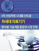 4차 산업혁명 시대를 선도할 차세대 의료기기 분야별 기술개발 동향과 시장 전망