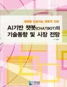 AI기반 챗봇(Chatbot)의 기술동향 및 시장 전망 - 대화형 인공지능 챗봇의 진화