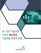 AI · IOT 기술기반 스마트 재난안전 기술개발 동향과 전망