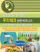 식품산업의 新혁명인 '푸드테크(Food Tech)'관련 비즈니스 전략 모색을 위한 종합 분석
