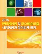 2018 안티에이징 및 코스메슈티컬 시장동향과 참여업체 현황