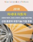 2018 차세대 자동차(친환경 자동차, 고안전 스마트카, 고효율 자동차 부품)산업 동향과 유망기술/기업 현황