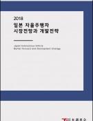 2018 일본 자율주행차 시장전망과 개발전략