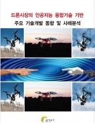 드론시장의 인공지능 융합기술 기반 주요 기술개발 동향 및 사례분석
