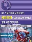 ICT 기술진화로 급성장중인 공유경제 비즈니스 모델 분석과 향후 시장 전망(1편)  - 교통(이동)ㆍ공간(숙박)의 공유경제 中心으로 -