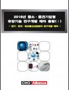 2018년 중소·중견기업형 유망기술 연구개발 테마 총람(Ⅰ) - 전기·전자·정보통신산업분야 연구개발 테마
