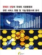 핀테크 산업의 국내외 시장동향과 관련 서비스 현황 및 기술/활용사례 분석