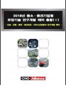 2018년 중소·중견기업형 유망기술 연구개발 테마 총람(Ⅴ) - 건설·교통·물류·재난안전·서비스산업분야 연구개발 테마 -