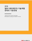 2018 일본 드론(무인기) 기술개발 전략과 시장전망