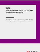 2018 일본 가상·증강·혼합현실(VR·AR·MR) 기술 개발전략과 시장전망