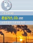 기후변화대응 온실가스, CO2 관련 시장동향과 기술개발 전략